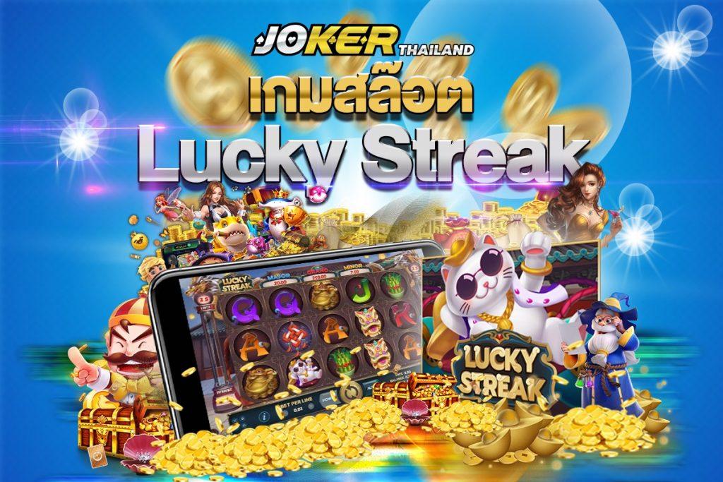 เกม LUCKY STREAK