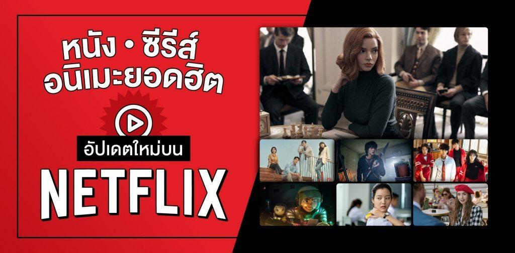 หนังใหม่ Netflix