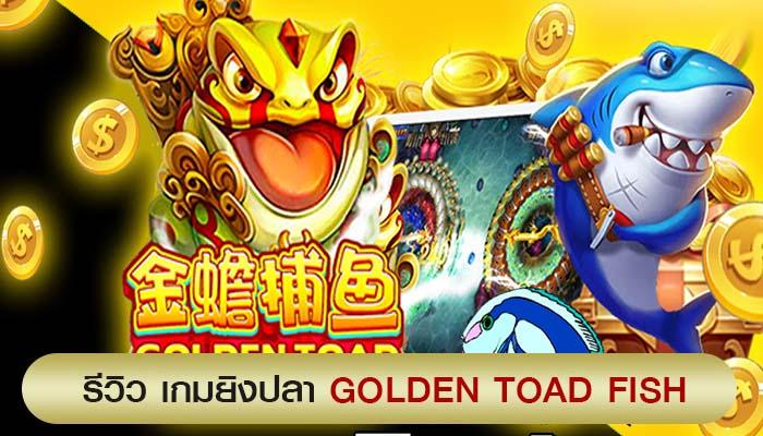 Golden Toad Fish Hunting Slot